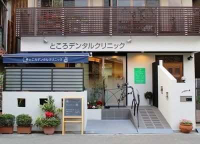 阿倍野駅から徒歩5分の位置にある、ところデンタルクリニックの外観です。
