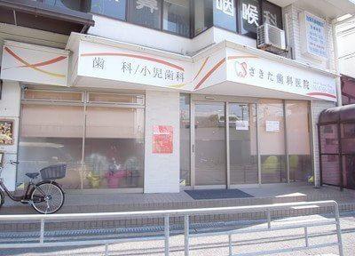 下新庄駅より徒歩1分のところにある、さきた歯科医院です。