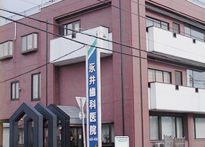 永井歯科医院
