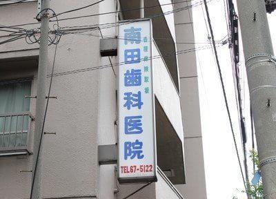 西武柳沢駅より徒歩10分、南田歯科医院です。