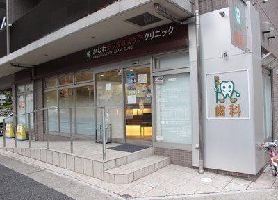 宮崎台駅から徒歩6分の位置にある、かわわデンタル&ケアクリニックの外観です。