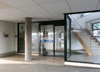 立山歯科医院 広川医院