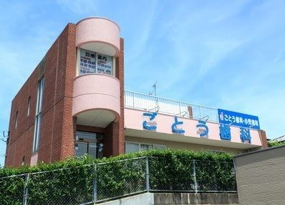 ごとう歯科の外観です。鶴田団地停留所より徒歩2分の場所にあります。