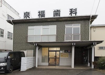 泉福歯科医院