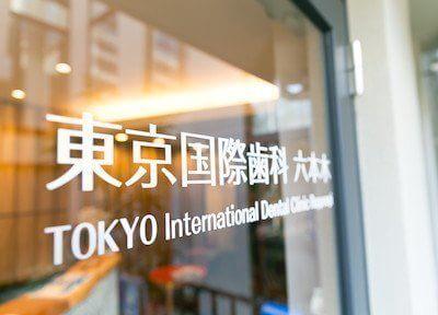 東京国際歯科 六本木です。
