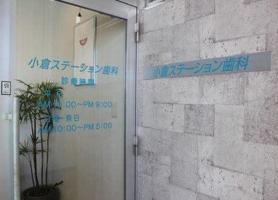 小倉ステーション歯科