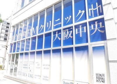 総合歯科 HMクリニック大阪中央