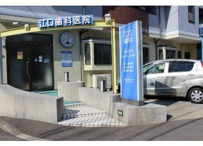 藤崎駅より徒歩10分のにある江口歯科の外観です。