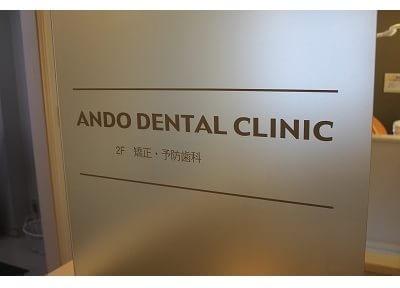 安藤歯科クリニック