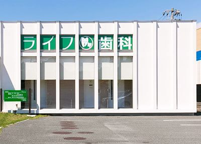 ライフデンタルクリニック(直方市)