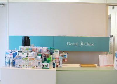 歯科アールクリニック
