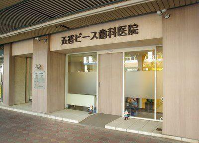 外観です。新京成線、五香駅から徒歩3分の場所にございます。