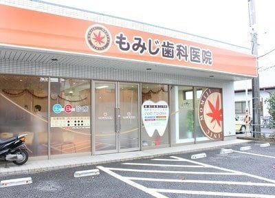 新松戸駅より徒歩15分、もみじ色の看板が目印です。