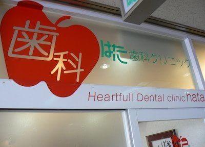 はた歯科クリニック