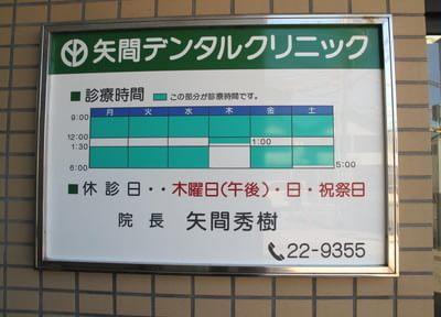矢間デンタルクリニック