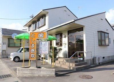 としま歯科医院の外観です。駐車場も完備しています。