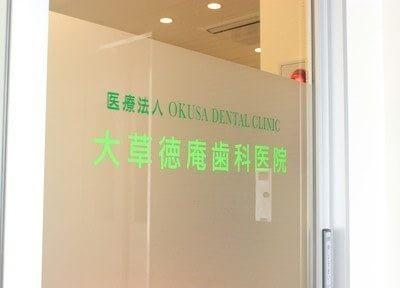 大草徳庵歯科医院