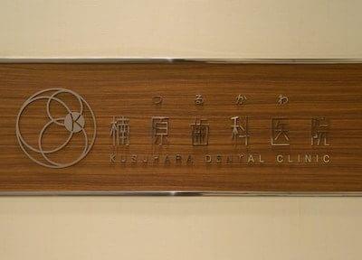 つるかわ楠原歯科医院