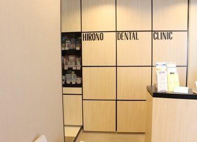 広野歯科クリニックインプラントセンター