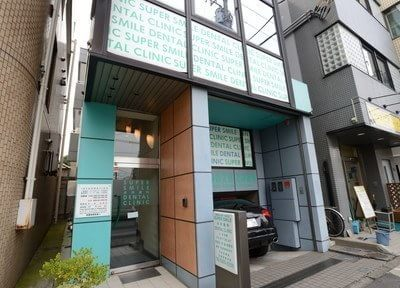 スーパースマイルデンタルクリニックの外観です。新代田駅から徒歩1分の場所にあります。