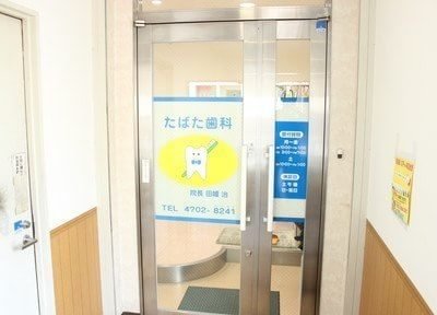 田端歯科医院は、住之江公園駅から歩いて8分です。