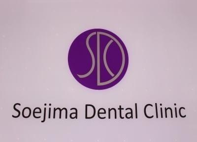 副島デンタルクリニックのロゴになります。