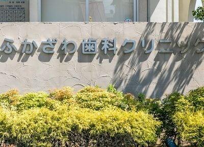 ふかざわ歯科クリニックは熊谷市小島にあります。