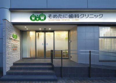 今福鶴見駅3番出口より徒歩2分のところにある、そめたに歯科クリニックです。
