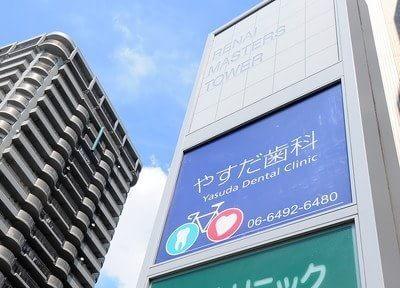 JR尼崎駅前やすだ歯科