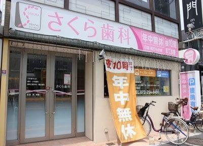 さくら歯科の外観です。北花田駅から徒歩1分の場所にあります。