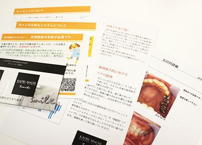 香里園かほりまち歯科 予防歯科