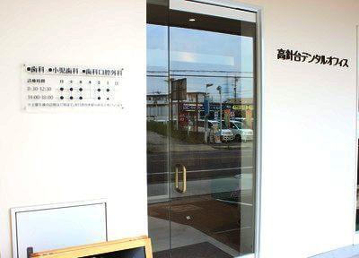 上社駅から車で10分の位置にある、高針台デンタルオフィスの外観です。
