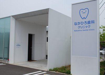 福井駅(福井県) より車で14分のところにある、なかひろ歯科クリニックです。