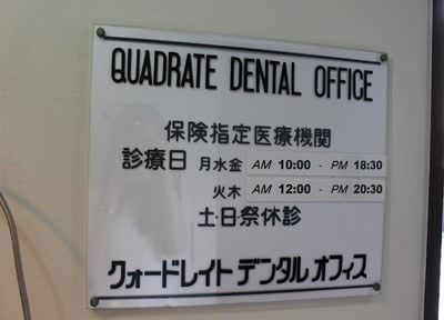クォードレイトデンタルオフィス