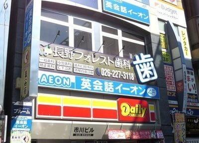 医院の外観です。長野駅から徒歩1分、ビル2階にございます。