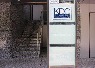 K'sデンタルクリニックの外観です。