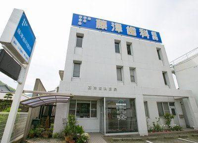 藤澤歯科医院の外観です。ご来院お待ちしております。