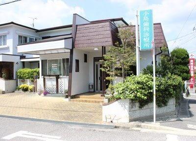 小島歯科診療所の外観です。