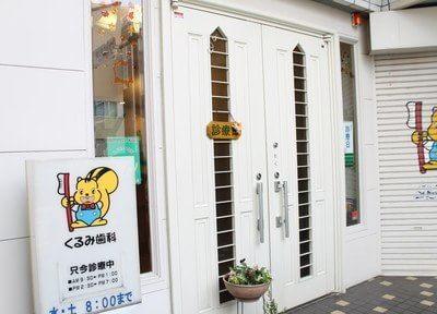 新水前寺駅より徒歩3分のところにある、くるみ歯科です。