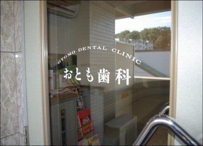 おとも歯科