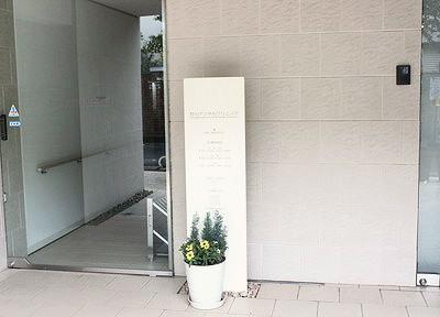 本八幡駅より徒歩3分、こちらが当院の入り口です。