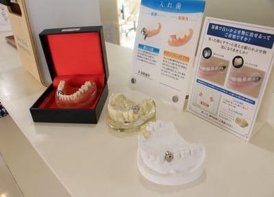 患者さまの口にフィットした入れ歯・義歯で痛くなく噛めるようにします!
