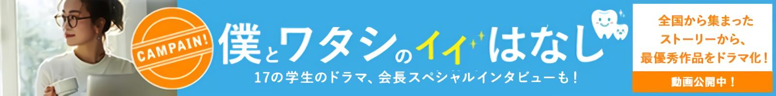 日本私立歯科大学協会主催「僕とワタシのイイはなし」