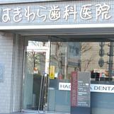 萩原 得弘先生-はぎわら歯科医院(東京都町田市成瀬)