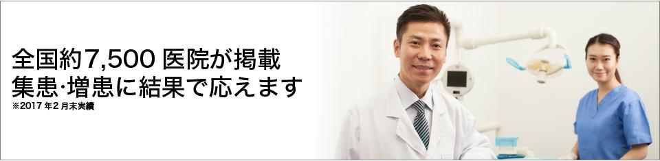 全国約5000医院が掲載集患・増患に結果で応えます