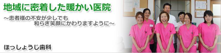 地域に密着した暖かい医院~患者様の不安が少しでも和らぎ笑顔にかわりますように~ ほっしょうじ歯科
