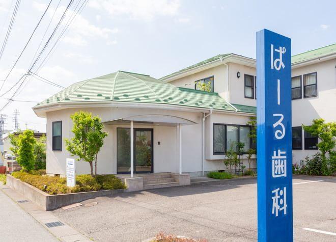 ぱーる歯科7