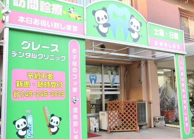 グレースデンタルクリニック埼玉分院2