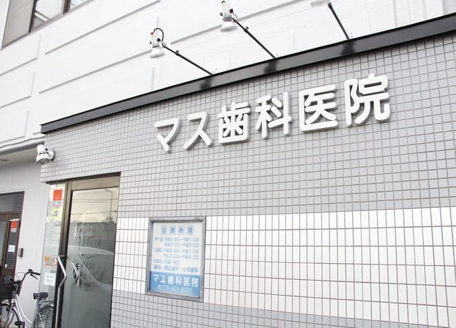 マス歯科医院2