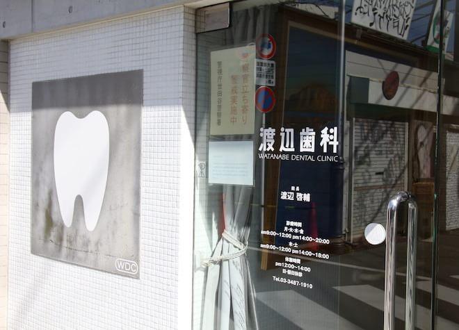 渡辺歯科の画像